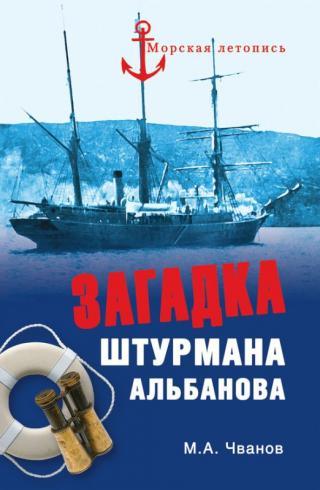 Загадка штурмана Альбанова
