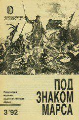 Загадка смерти генерала Скобелева