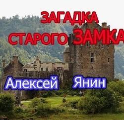 Загадка старого замка