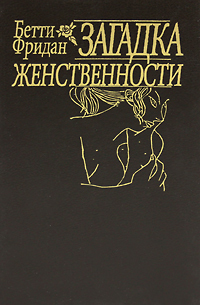 """Загадка женственности""[«The Feminine Mystique»]"