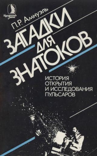 Загадки для знатоков: История открытия и исследования пульсаров.