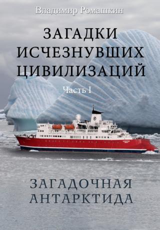 Загадки исчезнувших цивилизаций. Часть I. Загадочная Антарктида