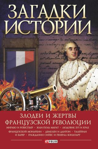 Загадки истории. Злодеи и жертвы Французской революции