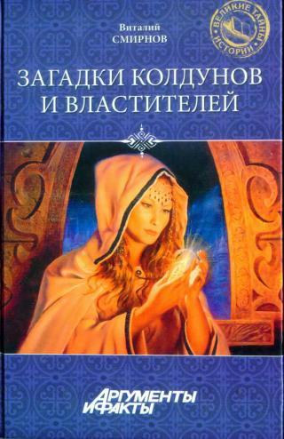 Загадки колдунов и властителей