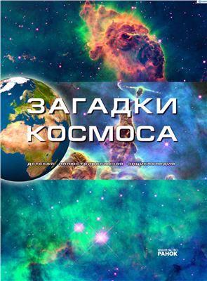 Загадки космоса. Детская иллюстрированная энциклопедия