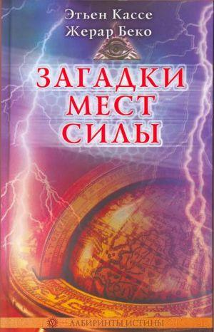 Загадки мест силы и орден девяти неизвестных
