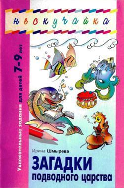 Загадки подводного царства
