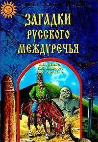Загадки Русского Междуречья
