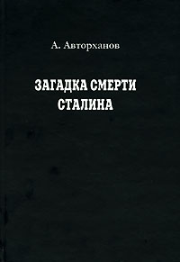 Загадки смерти Сталина