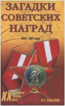 Загадки советских наград
