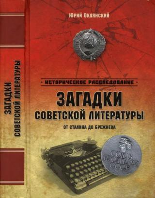 Загадки советской литературы от Сталина до Брежнева