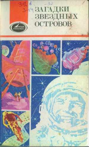 Загадки звездных островов. Книга 3