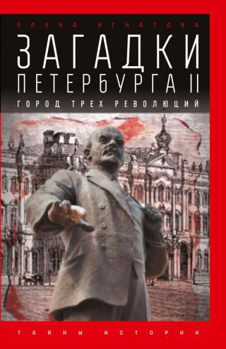 ЗагадкиПетербурга II. Город трех революций