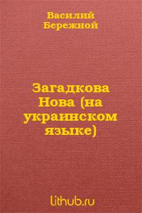 Загадкова Нова (на украинском языке)