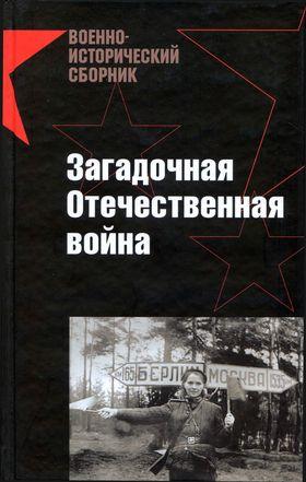 Загадочная Отечественная война