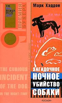 Загадочное ночное убийство собаки [The Curious Incident of the Dog in the Night-Time; = Что случилось с собакой однажды ночью]