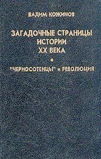 Загадочные страницы истории XX века