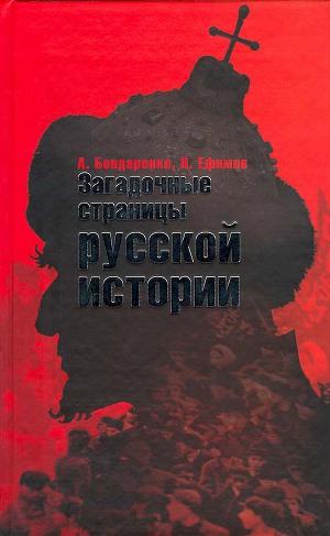 Загадочные страницы русской истории