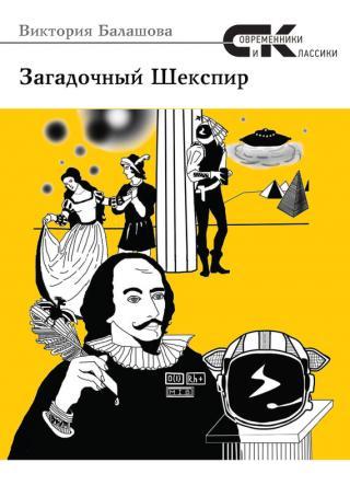 Загадочный Шекспир