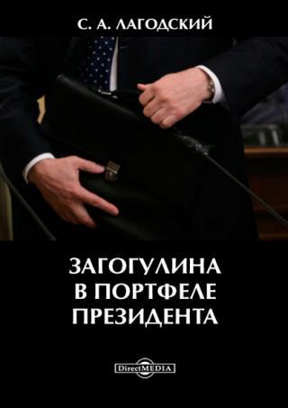 Загогулина в портфеле президента