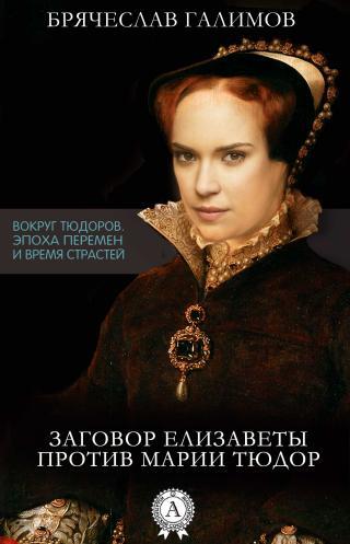 Заговор Елизаветы напротив ее сестры Марии Тюдор