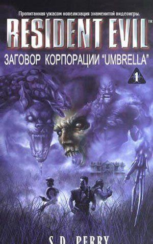 Заговор Корпорации Umbrella