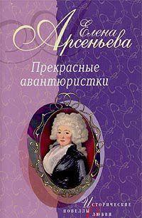 Заговор между спальней и казармой (Елизавета Петровна)