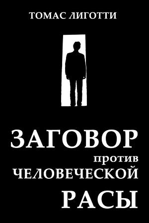Заговор против человеческой расы (ЛП)