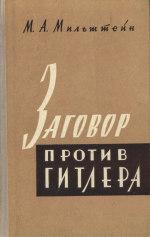 Заговор против Гитлера (20 июля 1944 г.)