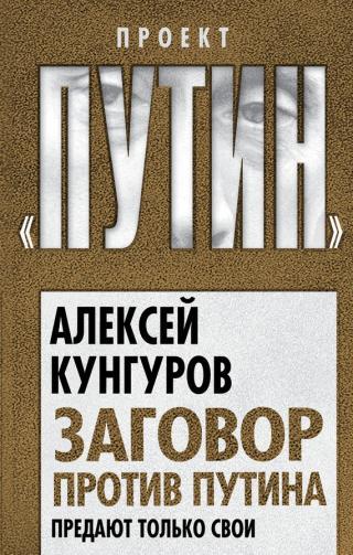 Заговор против Путина [Предают только свои]