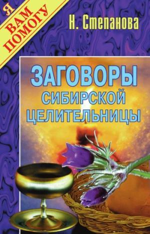 Заговоры сибирской целительницы. Выпуск 01