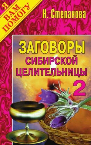 Заговоры сибирской целительницы. Выпуск 02