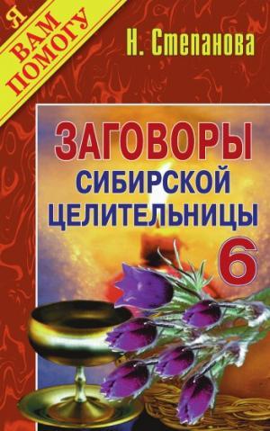Заговоры сибирской целительницы. Выпуск 06