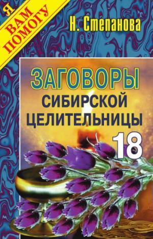 Заговоры сибирской целительницы. Выпуск 18