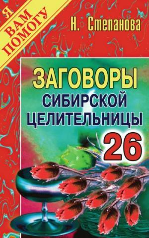 Заговоры сибирской целительницы. Выпуск 26