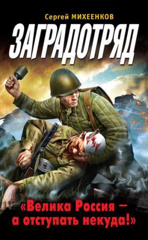 Заградотряд. «Велика Россия – а отступать некуда!»