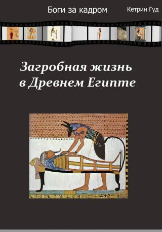 Загробная жизнь в Древнем Египте (СИ)