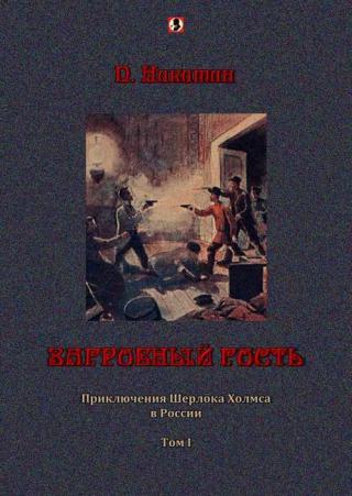 Загробный гость: Приключения Шерлока Холмса в России. т. 1