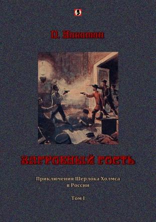 Загробный гость: Приключения Шерлока Холмса в России. Т. I.