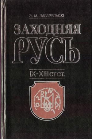 Заходняя Русь: IX —XIII стст.