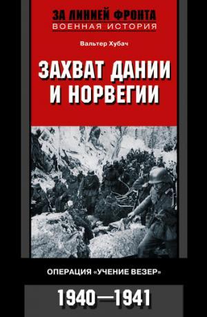 Захват Дании и Норвегии. Операция «Учение Везер». 1940–1941