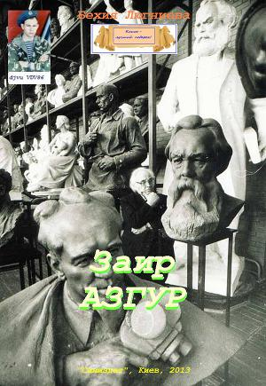 Заир Азгур (СИ)