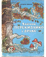 Зайчик Перекидайко і Дракс