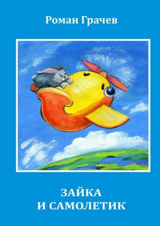 Зайка и Самолетик-2. Кто может летать
