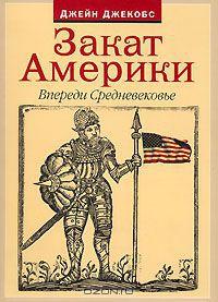 Закат Америки. Впереди Средневековье