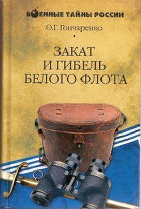 Закат и гибель Белого флота. 1918–1924 годы