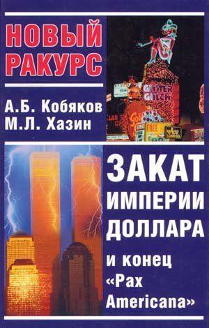 "Закат империи доллара и конец ""Pax Americana"""