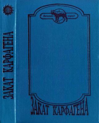 Закат Карфагена (Сборник)