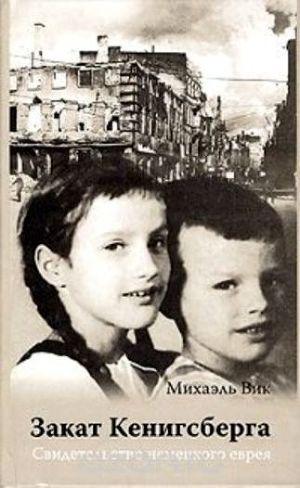 Закат Кенигсберга<br/>Свидетельство немецкого еврея