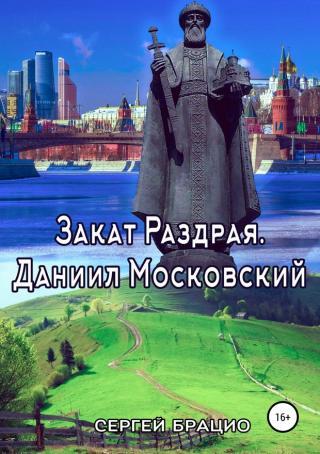 Закат Раздрая. Даниил Московский [SelfPub]